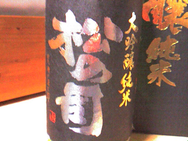 松の司 大吟醸純米 黒 18BY 01