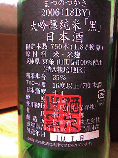 松の司 大吟醸純米 黒 18BY 02