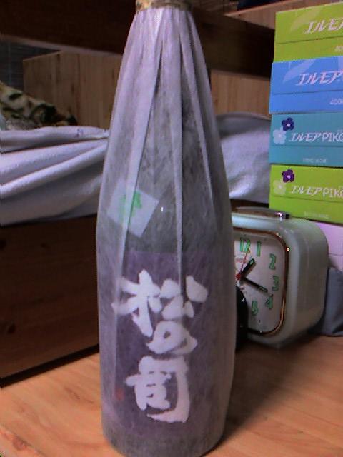 松の司 純米吟醸 選別あらばしり 生 00