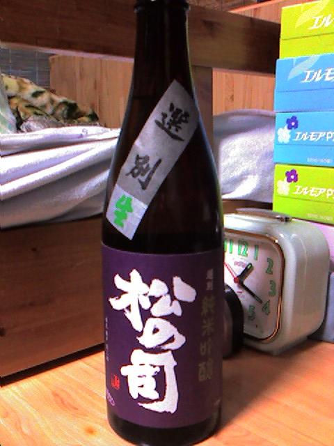 松の司 純米吟醸 選別あらばしり 生 01