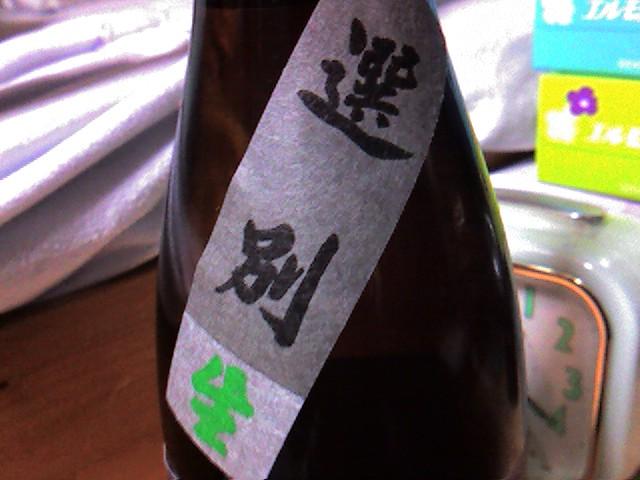 松の司 純米吟醸 選別あらばしり 生 02