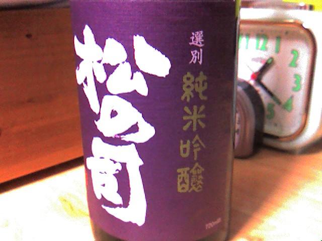 松の司 純米吟醸 選別あらばしり 生 03