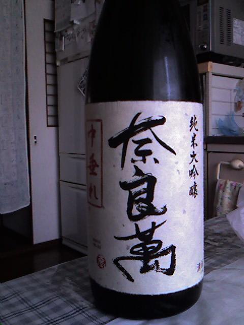 奈良萬 純米大吟醸 中垂れ 無濾過生原酒 00