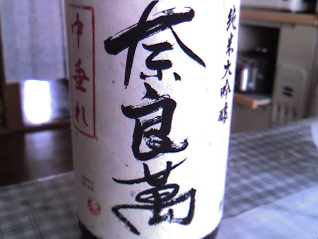 奈良萬 純米大吟醸 中垂れ 無濾過生原酒 01