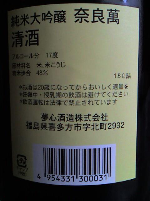 奈良萬 純米大吟醸 中垂れ 無濾過生原酒 02
