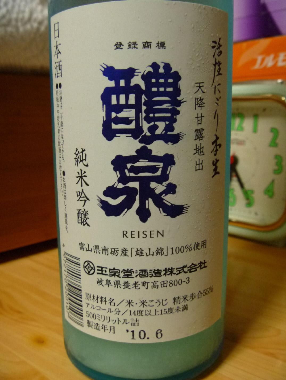 醴泉 純米吟醸 活性にごり 本生 01