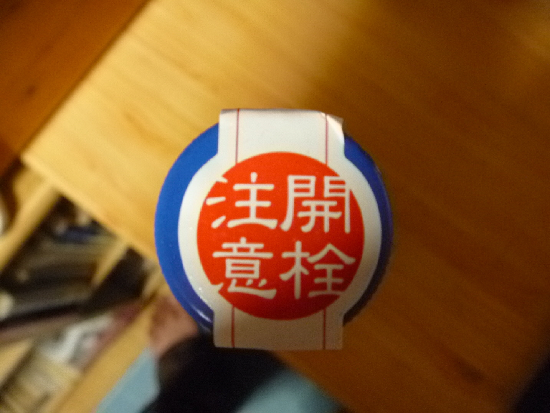 醴泉 純米吟醸 活性にごり 本生 03