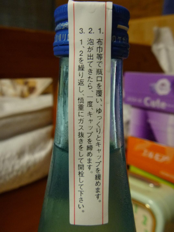 醴泉 純米吟醸 活性にごり 本生 04
