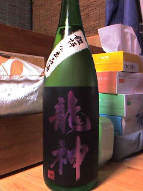龍神 大吟醸 山田穂 鑑評会出品酒 瓶火入 01