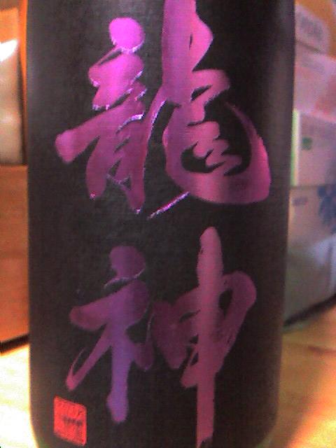 龍神 大吟醸 山田穂 鑑評会出品酒 瓶火入 02