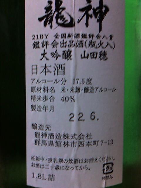 龍神 大吟醸 山田穂 鑑評会出品酒 瓶火入 04