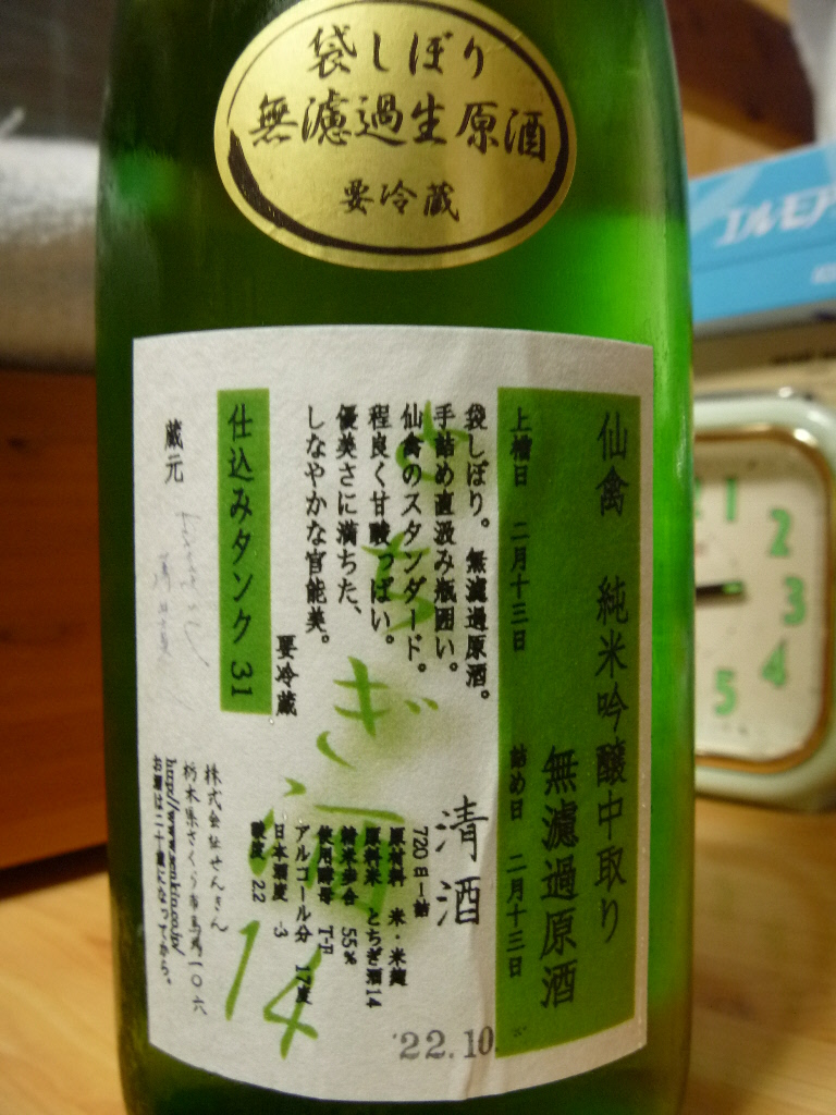 仙禽 純米吟醸 とちぎ酒14 中取り 袋しぼり 無濾過生原酒 04