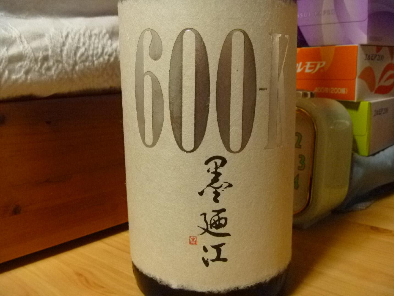 墨廼江 大吟醸 600-K 02