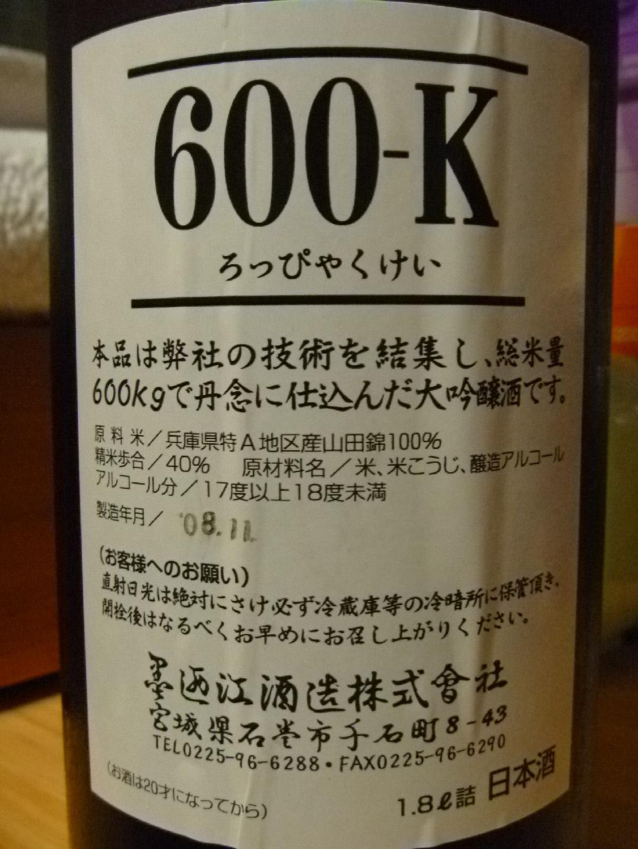 墨廼江 大吟醸 600-K 04