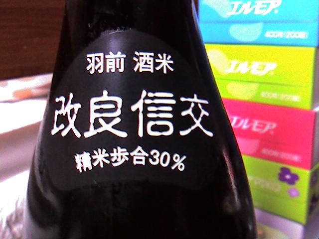 スーパーくどき上手 純米大吟醸 改良信交 30 01