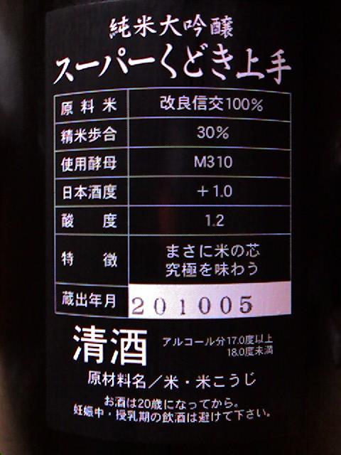 スーパーくどき上手 純米大吟醸 改良信交 30 03