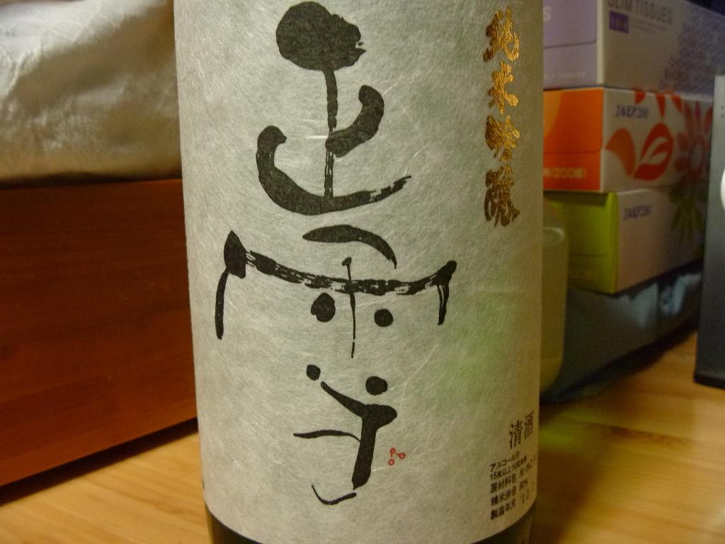 正雪 純米吟醸 山田錦 02