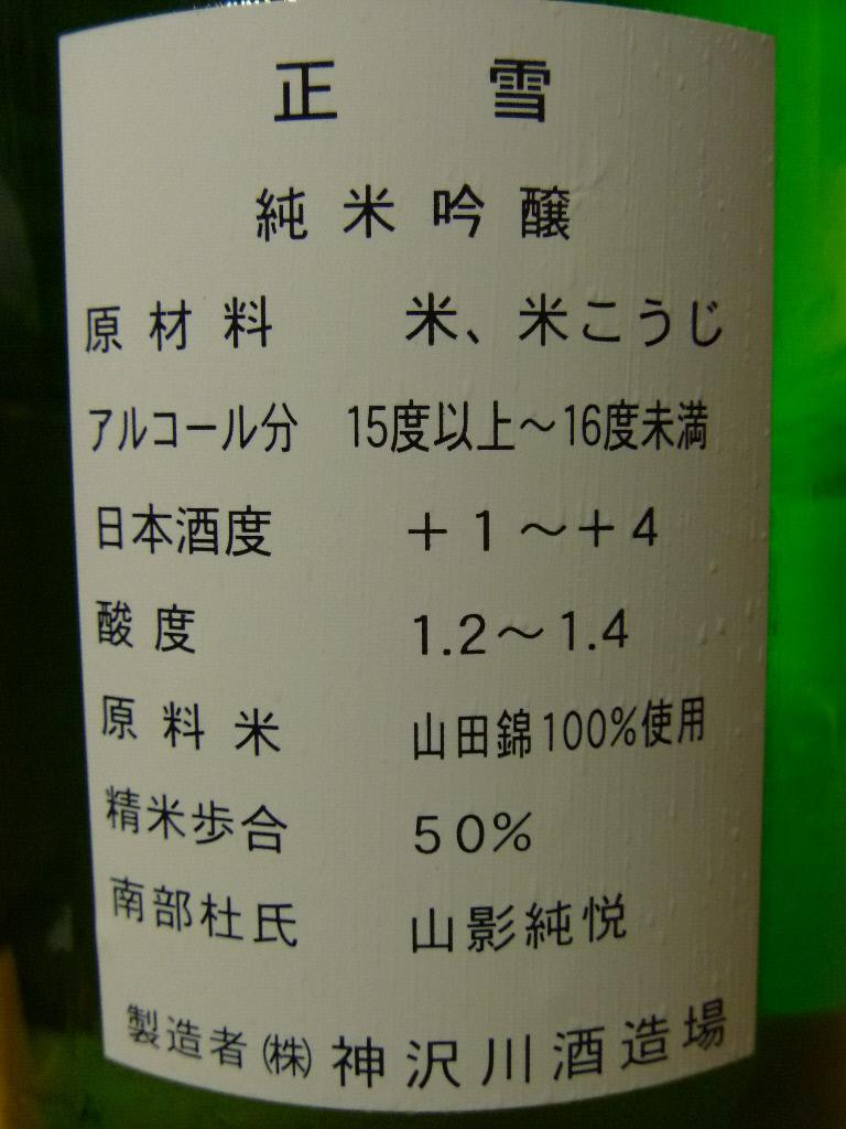 正雪 純米吟醸 山田錦 03