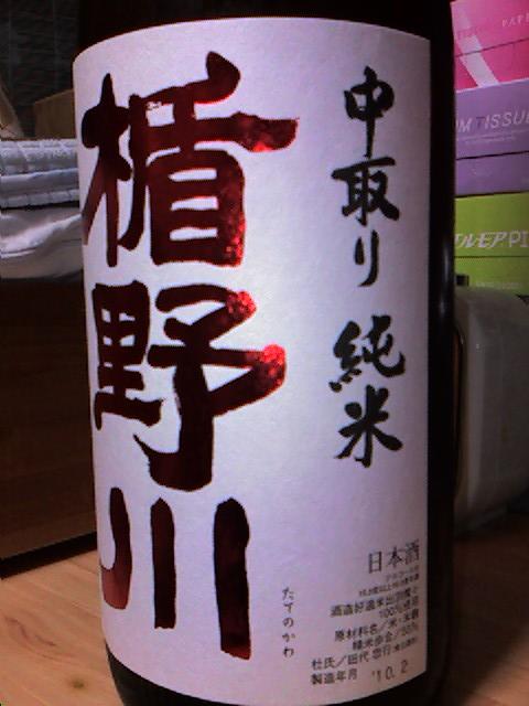 楯野川 中取り純米 出羽燦々 02