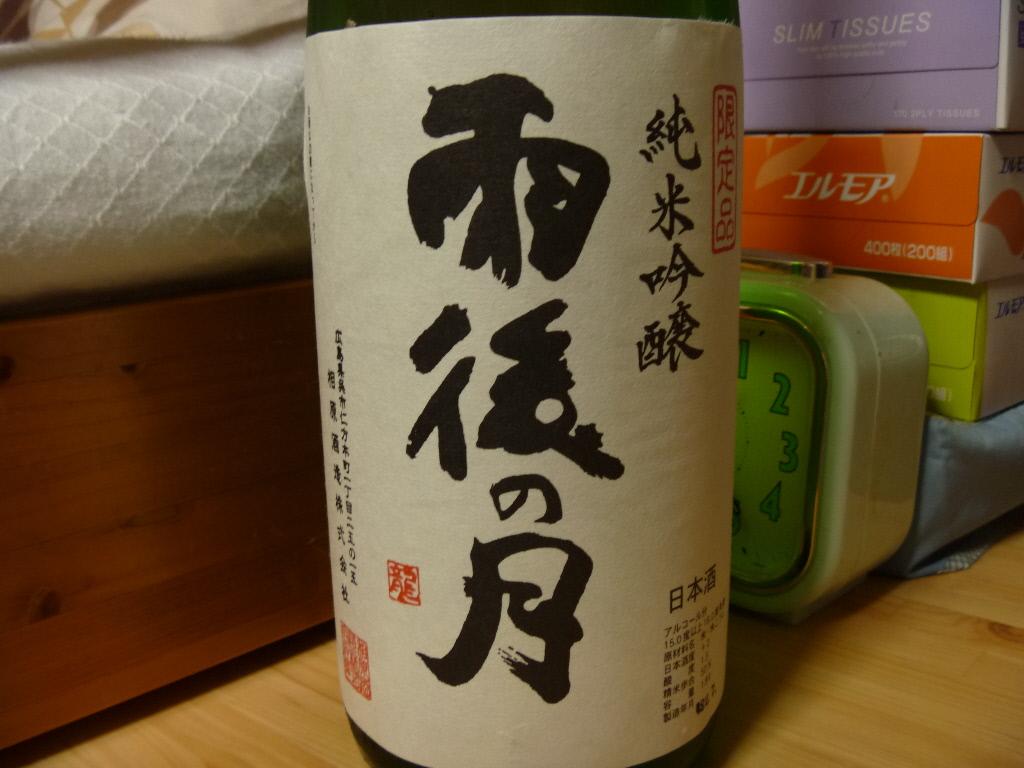 雨後の月 純米吟醸 山田錦 01