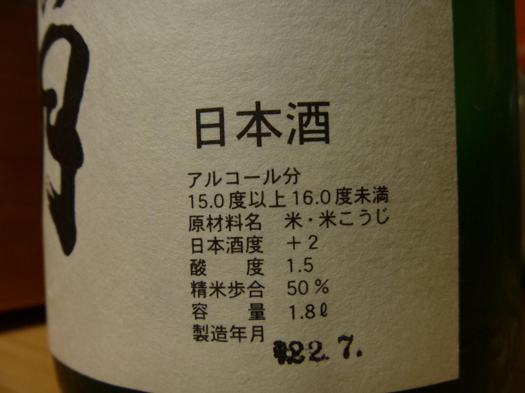 雨後の月 純米吟醸 山田錦 02