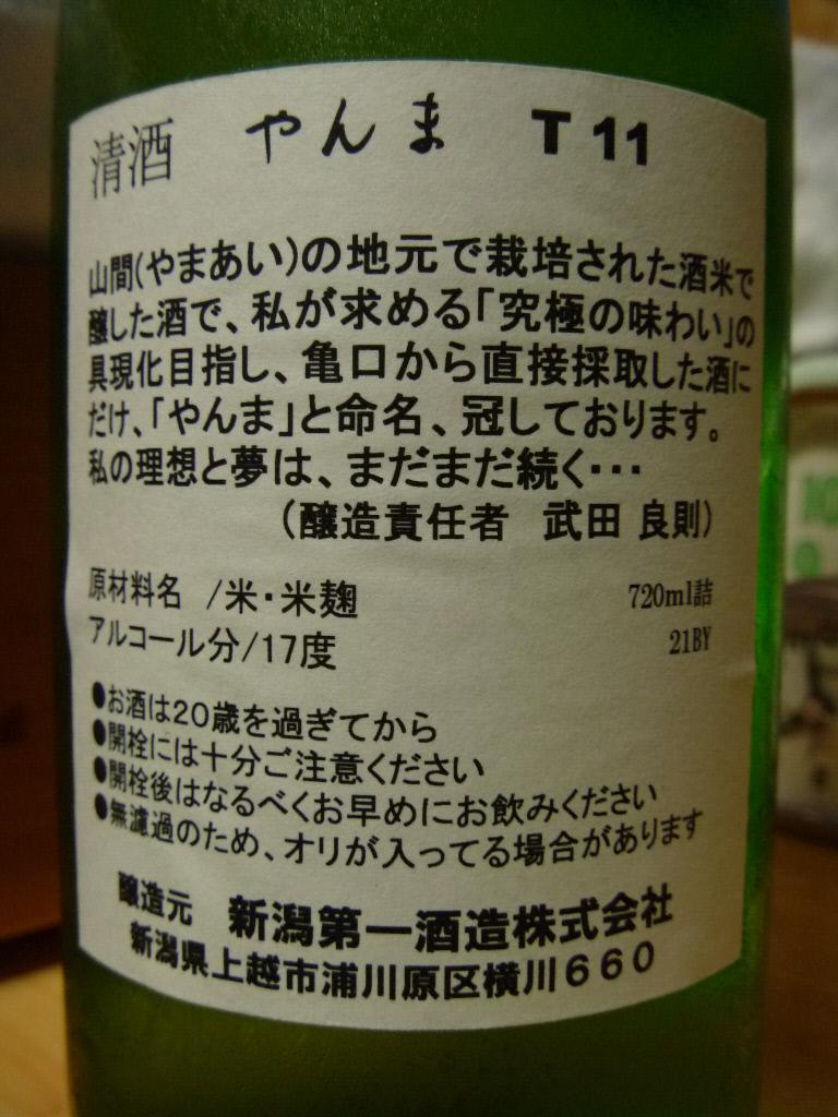 山間 無濾過 亀口採り 瓶燗 T10・T11 21BY 03