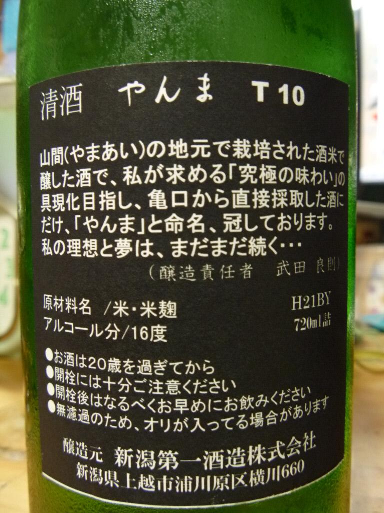 山間 無濾過 亀口採り 瓶燗 T10・T11 21BY 04