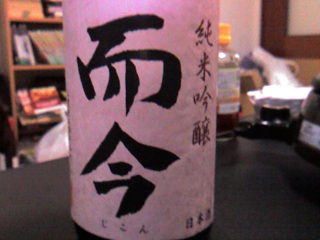 而今 純米吟醸 千本錦 火入れ 02