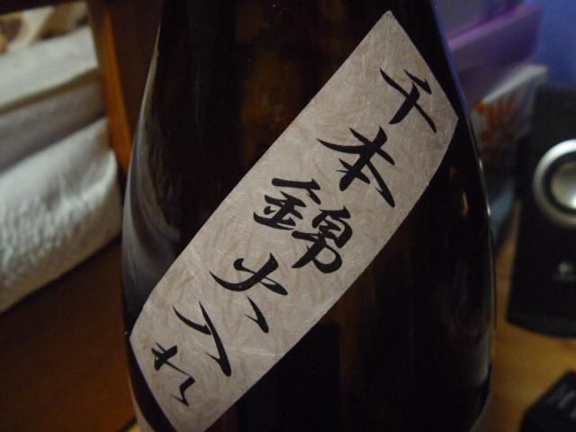 而今 純米吟醸 千本錦 火入れ 07