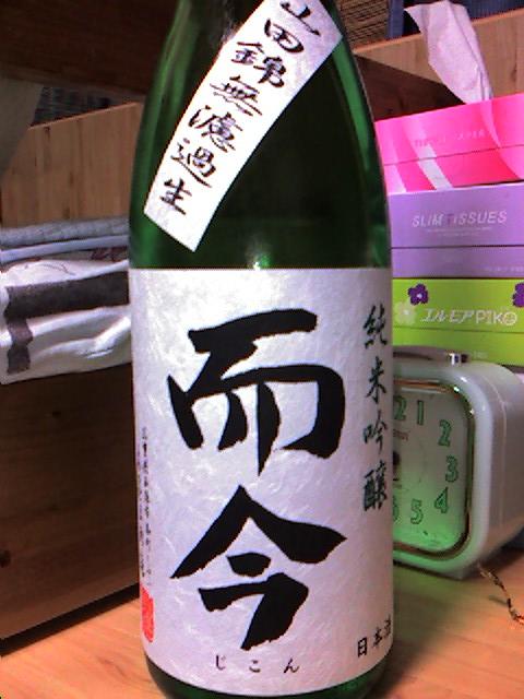 而今 純米吟醸 山田錦 無濾過生原酒 01