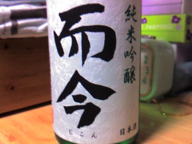 而今 純米吟醸 山田錦 無濾過生原酒 03
