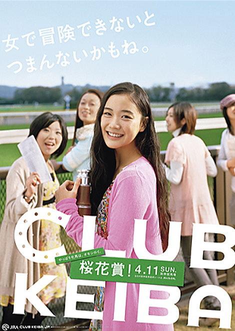 第70回桜花賞のポスター