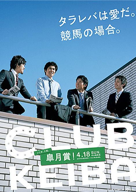 第70回皐月賞のポスター