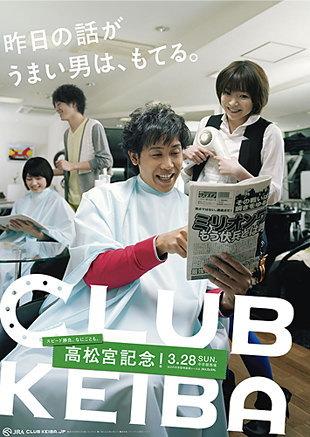 第40回高松宮記念のポスター(CLUB KEIBA)