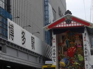 博多駅と十五番山笠
