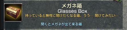 今やレアな眼鏡箱