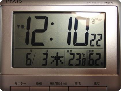 0603時計