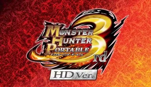 『モンスターハンターポータブル 3rd HD Ver.』