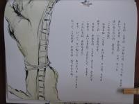 ehonn+027_convert_20091126204546.jpg