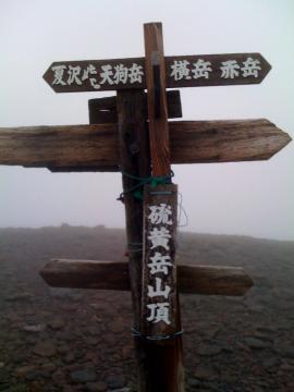 硫黄岳頂上