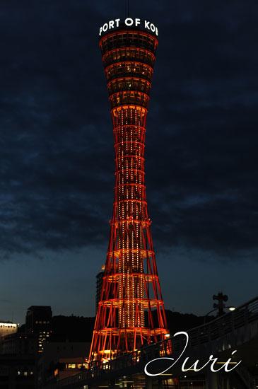 ポートタワー 1