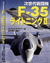 F35カバー