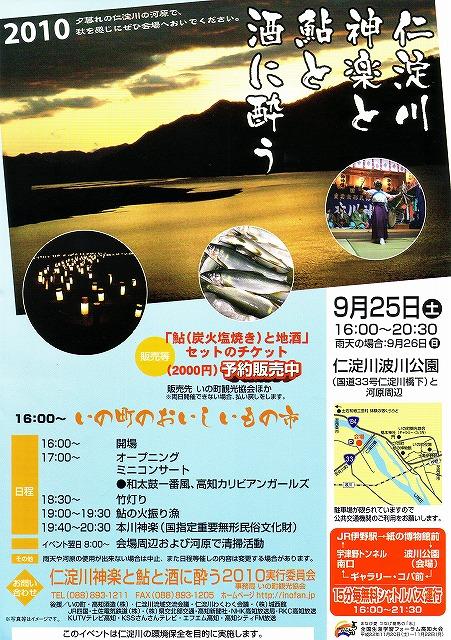 仁淀川神楽と鮎と酒に酔う2010チラシs-