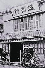 昔の城西館