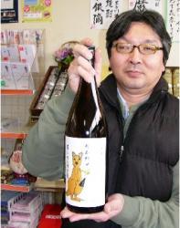 真山カンガルー酒