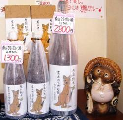 真山カンガルー酒2