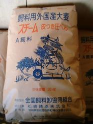 圧ペン大麦