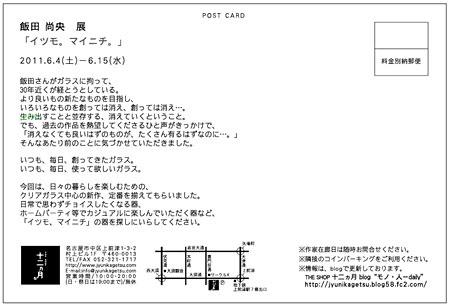 飯田尚央展_1
