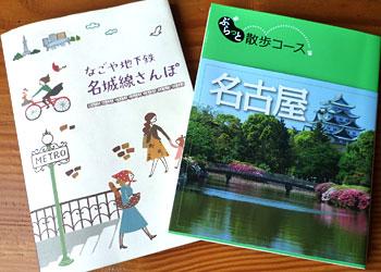 お散歩ガイド本に掲載