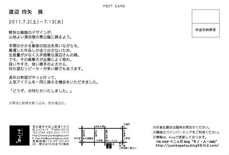 渡辺均矢DM_1c